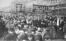 220px-Демонстрация_работниц_Путиловского_завода_в_первый_день_Февральской_революции_1917